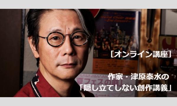 2/24(水)[オンライン講座]作家・津原泰水の「隠し立てしない創作講義」 イベント画像1