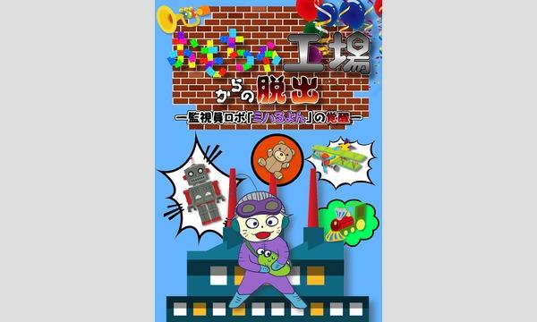 リアル謎解きゲーム「おもちゃ工場からの脱出」(7月10日) in東京イベント
