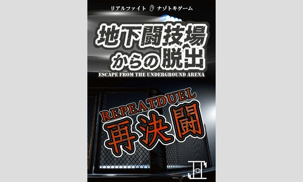リアルファイトナゾトキゲーム「地下闘技場からの脱出 再決闘」(10月27日) イベント画像1