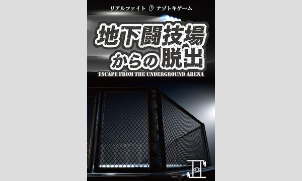 謎解き制作団体メルエのリアルファイトナゾトキゲーム「地下闘技場からの脱出」(9月24日)イベント
