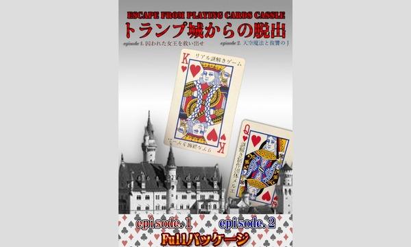 リアル謎解きゲーム「トランプ城からの脱出 FULLパッケージ」 イベント画像1