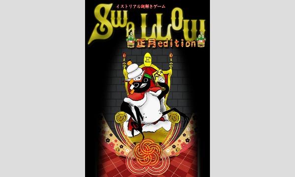 イストリアル謎解きゲーム「SWALLOW正月edition」(1月13日) イベント画像1