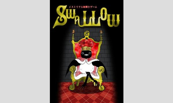 イストリアル謎解きゲーム「SWALLOW」(10月23日) イベント画像1
