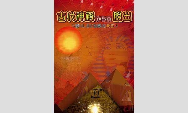 リアル謎解きゲーム「古代神殿からの脱出~蘇りし王と伝説の秘宝~」(9月2日) in東京イベント