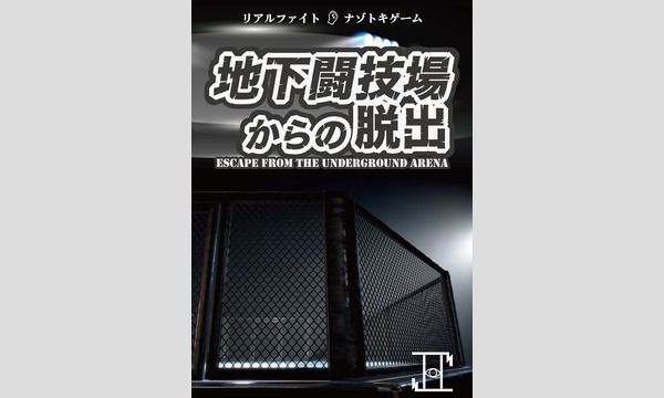 リアルファイトナゾトキゲーム「地下闘技場からの脱出」(9月16日) イベント画像1