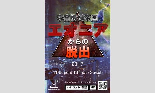 リアル謎解きゲーム「宇宙機械帝国エオニアからの脱出」(11月6日) イベント画像1
