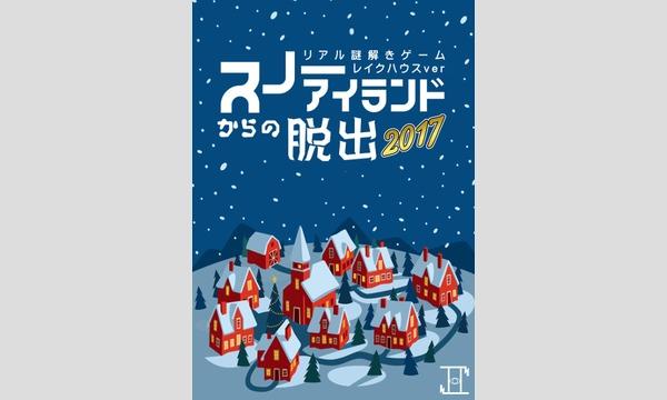 [リピーター枠]リアル謎解きゲーム「スノーアイランドからの脱出2017」レイクハウスバージョン(12月17日) イベント画像1