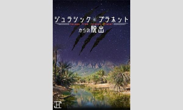 リアル謎解きゲーム「ジュラシック・プラネットからの脱出」(3月18日) イベント画像1