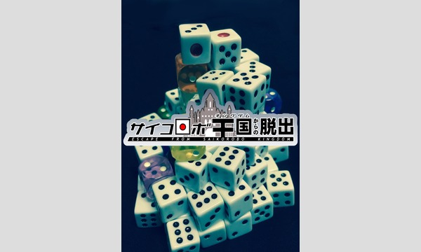 リアル謎解きゲーム「サイコロボ王国からの脱出」(3月24日) イベント画像1