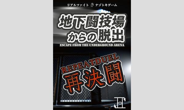 リアルファイトナゾトキゲーム「地下闘技場からの脱出 再決闘」(10月28日) イベント画像1