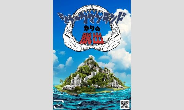 謎解き制作団体メルエのリアル謎解きゲーム「シャークマンランドからの脱出」イベント