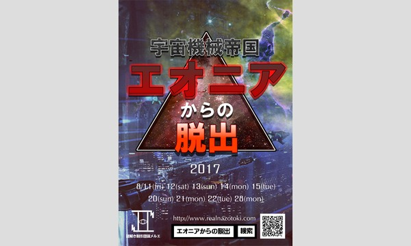 リアル謎解きゲーム「宇宙機械帝国エオニアからの脱出」(9月24日)