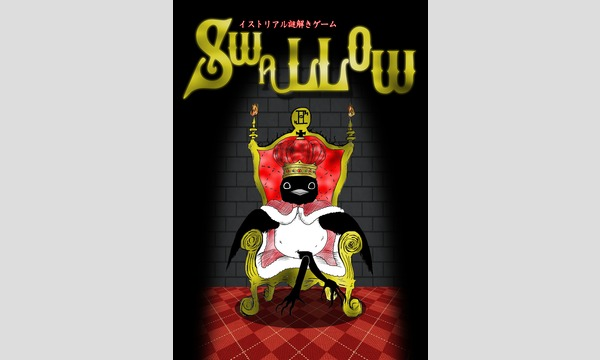 イストリアル謎解きゲーム「SWALLOW」(10月30日) イベント画像1