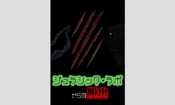 リアル謎解きゲーム「ジュラシック・ラボからの脱出」(5月21日) in東京イベント