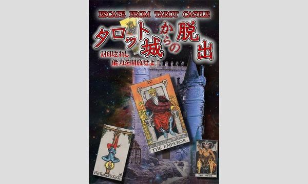リアル謎解きゲーム「タロット城からの脱出」(9月1日) in東京イベント