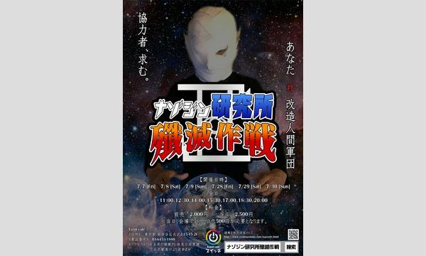 リアル謎解きゲーム「ナゾジン研究所 殲滅作戦」(7月8日) in東京イベント