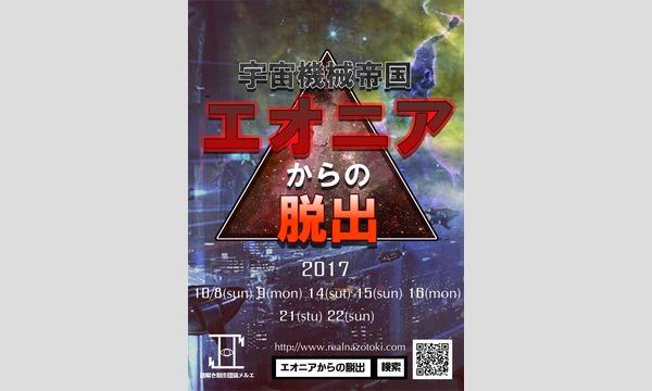 リアル謎解きゲーム「宇宙機械帝国エオニアからの脱出」(10月8日) イベント画像1