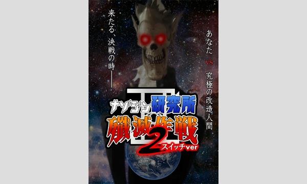 リアル謎解きゲーム「ナゾジン研究所殲滅2スイッチver」(1月28日) イベント画像1