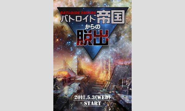 リアル謎解きゲーム「バトロイド帝国からの脱出」(5月22日) in東京イベント