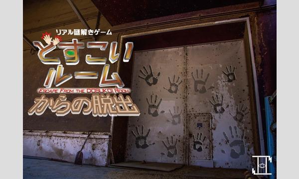 リアル謎解きゲーム「どすこいルームからの脱出」 イベント画像1