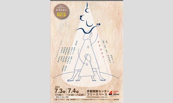 おやこダンスカンパニー チチカカコ    初めての単独公演「ともしび」 イベント画像1