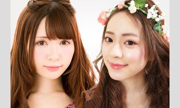 一般発売 ぽんりさFANS MEETING 2017 in NAGOYA in愛知イベント