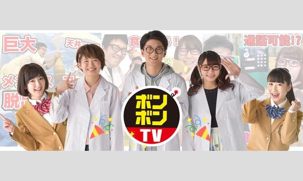 【無料】ボンボンTV登録100万人突破記念イベント! イベント画像1