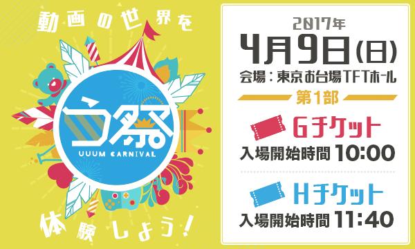 4月9日 第1部 オフィシャルweb抽選先行「う祭 〜UUUM CARNIVAL〜 2017春」 in東京イベント