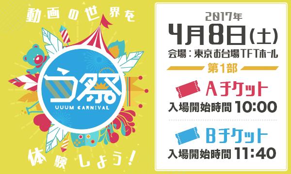4月8日 第1部 オフィシャルweb抽選先行「う祭 〜UUUM CARNIVAL〜 2017春」 in東京イベント