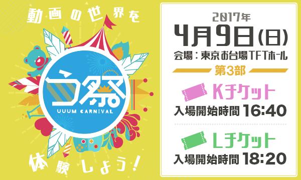 4月9日 第3部 一般販売 「う祭 〜UUUM CARNIVAL〜 2017春」 in東京イベント