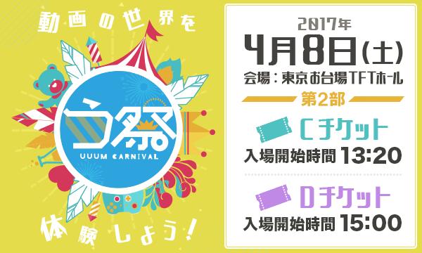 4月8日 第2部 オフィシャルweb抽選先行「う祭 〜UUUM CARNIVAL〜 2017春」 in東京イベント
