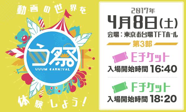 4月8日 第3部 一般販売「う祭 〜UUUM CARNIVAL〜 2017春」 in東京イベント