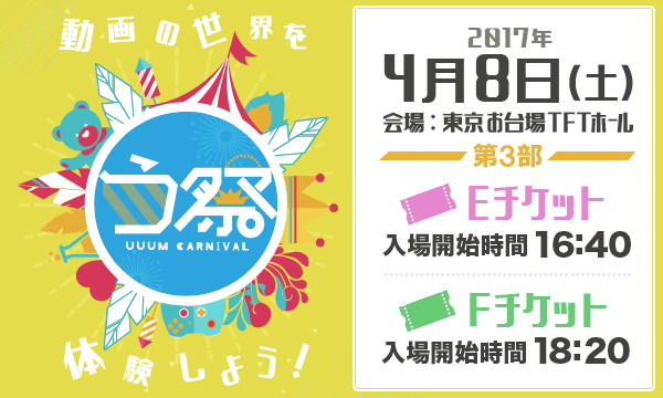 4月8日 第3部 オフィシャルweb抽選先行「う祭 〜UUUM CARNIVAL〜 2017春」 in東京イベント