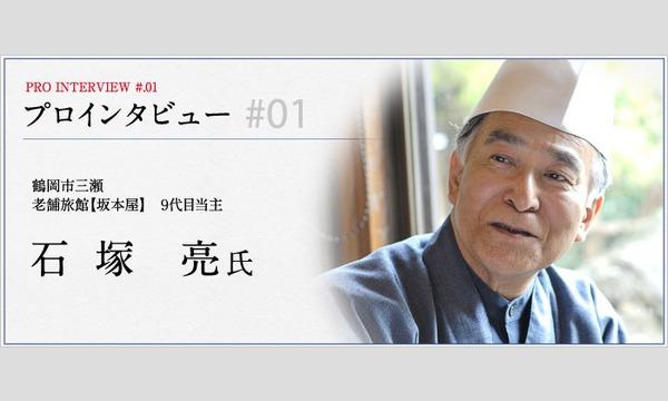 寺沢大介原画展@天童 開催記念!鶴岡の料理旅館「坂本屋」での「味っ子再現料理の会」 イベント画像2