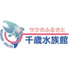 サケのふるさと千歳水族館のイベント