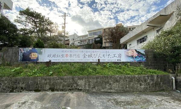 大人のための琉球紅型「型彫り」ワークショップ イベント画像3
