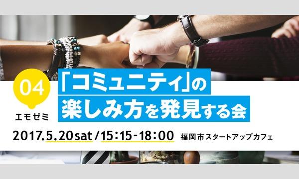 【福岡】エモゼミ#04 「コミュニティ」の楽しみ方を発見する会 in福岡イベント