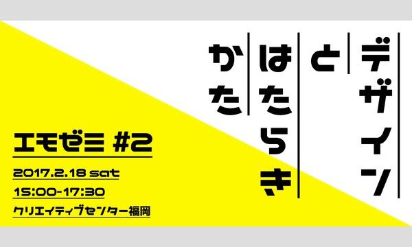 【福岡】エモゼミ#2 in福岡イベント