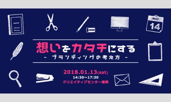 エモゼミ#05 想いをカタチにする - ブランディングの考え方 - in福岡イベント