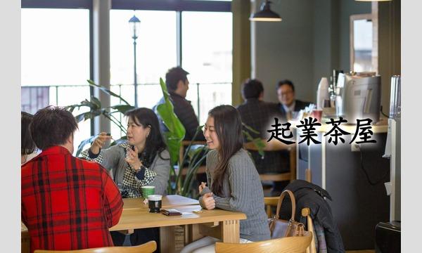 茨城起業茶屋 vol.30 [ 5/27(土) 朝 つくば研究学園 via-at ] in茨城イベント