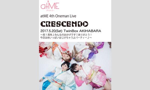 atME 4th oneman CRESCENDO 1周年記念ライブ in東京イベント