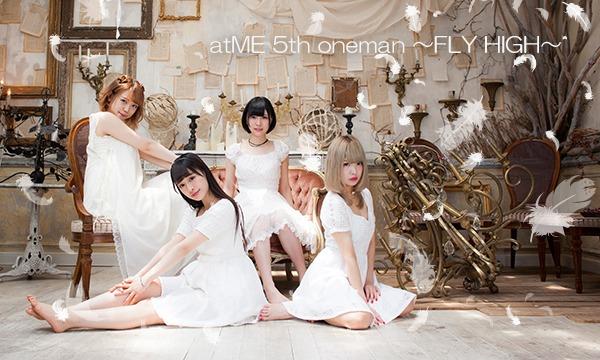 atME 5th oneman 〜FLY HIGH〜 イベント画像1