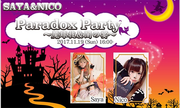 SAYA&NICO「Paradox Party」〜魔球技&闇の宴〜