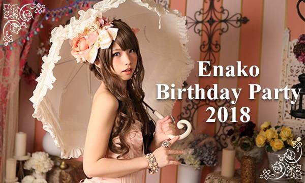 Enako Birthday Party 2018