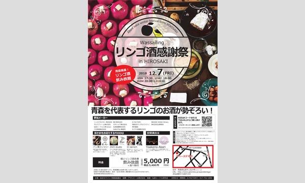 リンゴ酒感謝祭inHIROSAKI イベント画像1