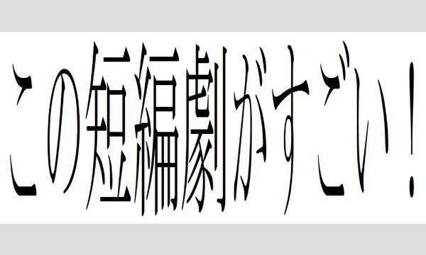 この短編劇がすごい!(2/11(日) 15:00~、18:00~) イベント画像1