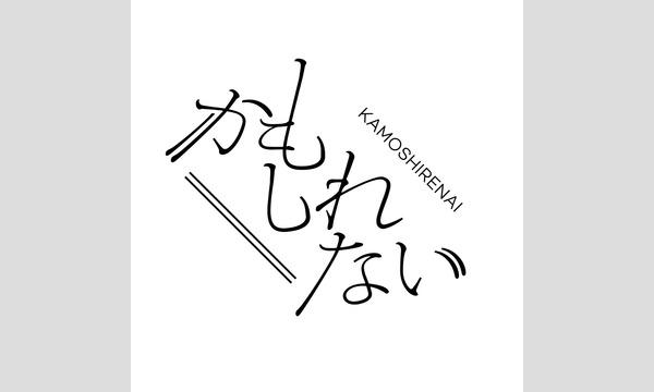 集まれ!〇〇短編劇!【9/24(月祝)】 イベント画像2