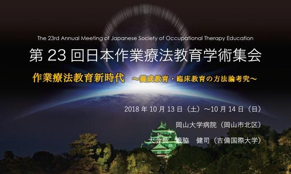 第23回日本作業療法教育学術集会 in 岡山 イベント画像1
