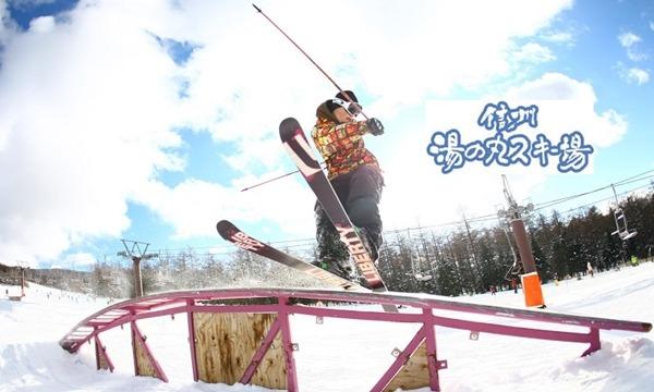 湯の丸スキー場 早割一日リフト券 1,300円OFF イベント画像1