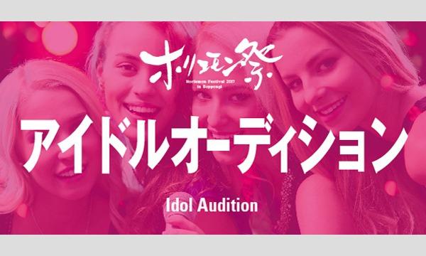 ホリエモン祭(まつり) ③アイドルオーディション会場 イベント画像1